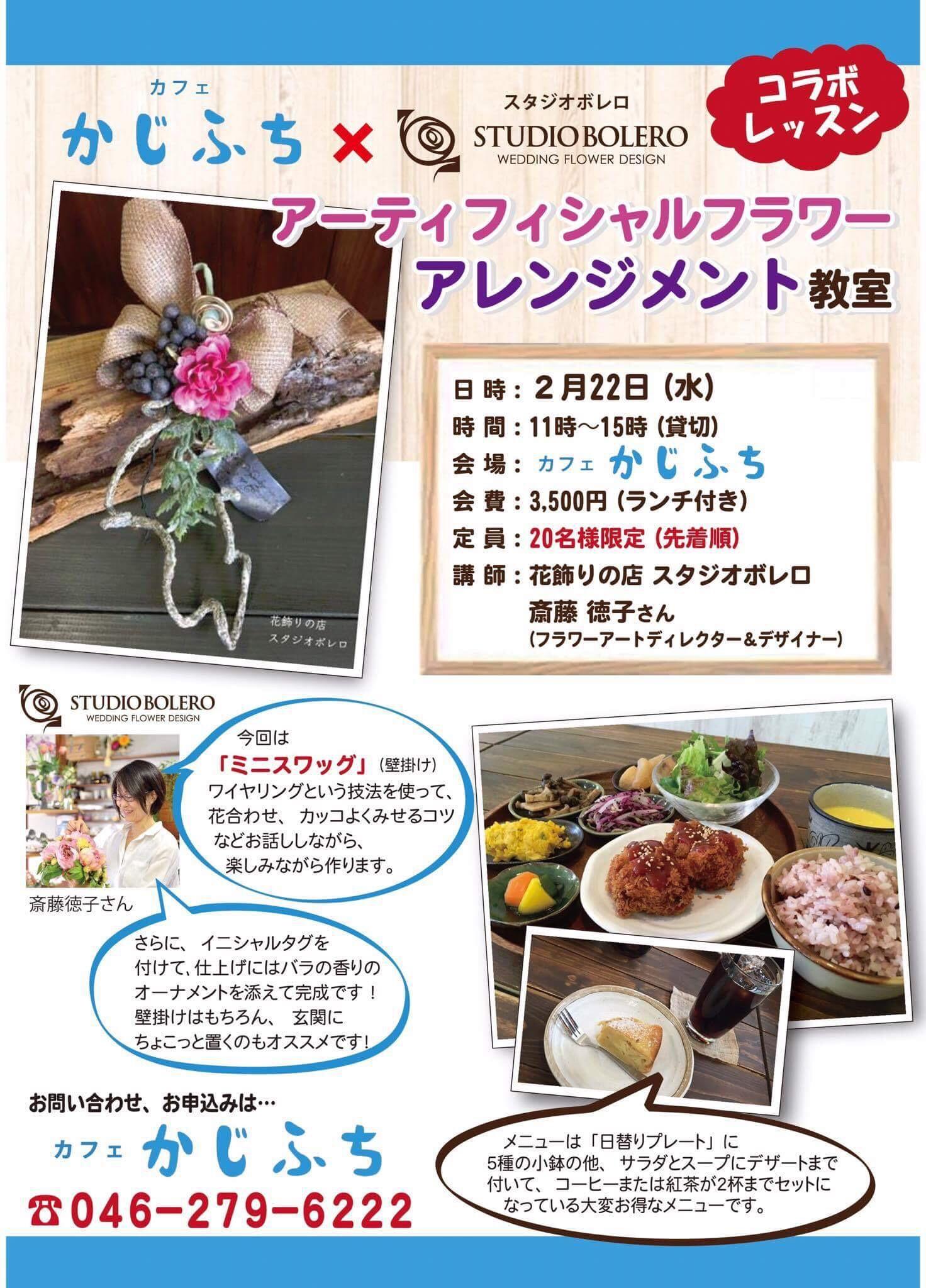 桜ヶ丘駅東口徒歩0分の場所にあるカフェかじふちさんとコラボイベント花飾りの店スタジオボレロお得なランチセットと初めてでもできるフラワーレッスンでミニスワッグを作ります