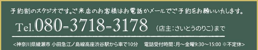 Tel.080-3718-3178